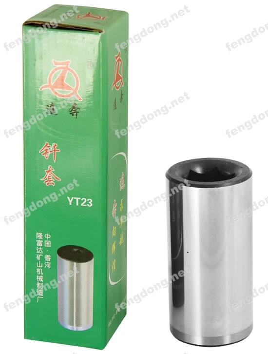 风动工具网提供生产YT23钎套厂家