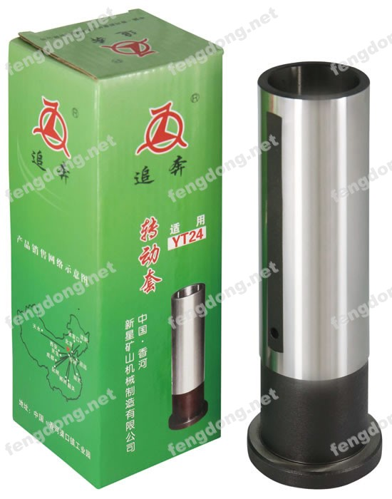 风动工具网提供生产YT24转动套厂家
