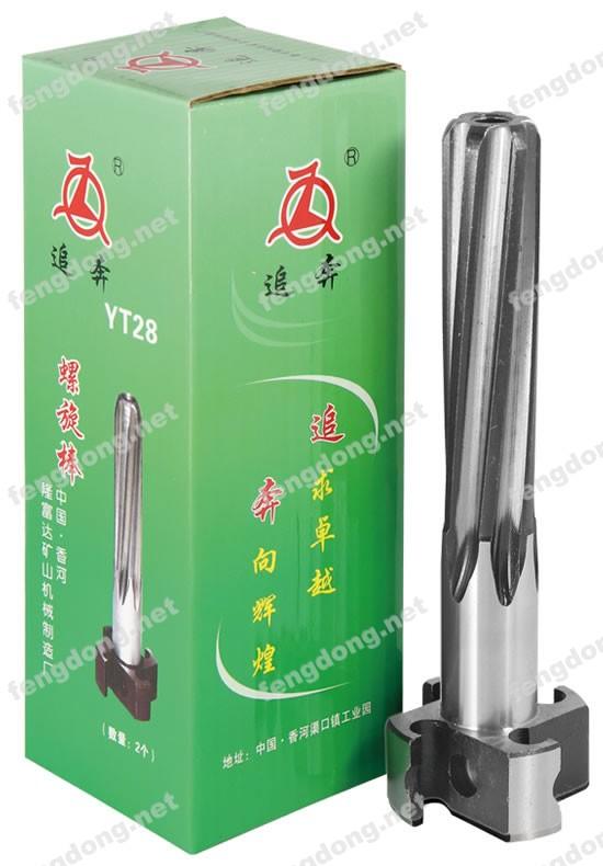 风动工具网提供生产YT28螺旋棒厂家