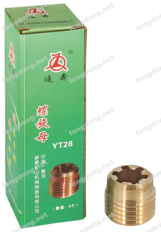 风动工具网提供生产YT28螺旋母厂家