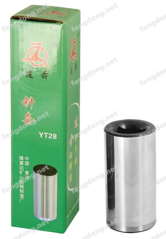 风动工具网提供生产YT28钎套厂家